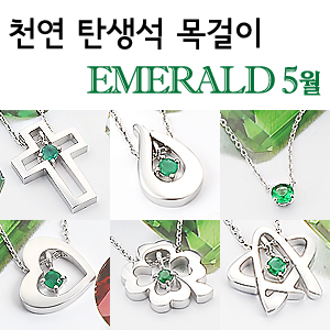 [5month emerald] natural birthstone silver necklace / (jewelry gambyeolseo attached)