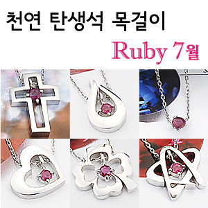 <b>[7month ruby]</b> <br> Natural birthstone silver necklace / (with gem identification)