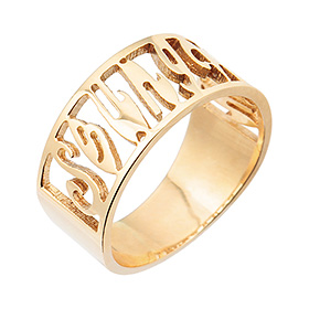 14k / 18k Gold English Initial Rings 2