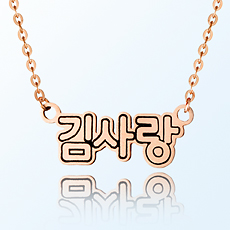 initials anti-child gold necklace