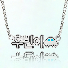 Car Hangul Initial all-in-one anti-lost silver necklace