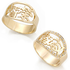 14k / 18K Gold circle Chinese initials ring